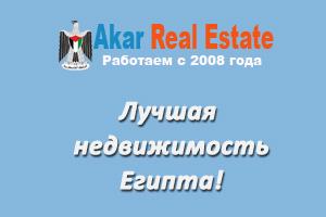 Акар недвижимость