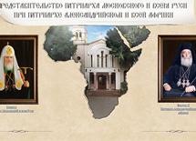Православная церковь в Египте
