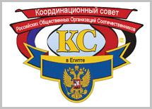 Координационный Совет соотечественников в АРЕ