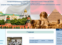 Каирская школа при Посольстве РФ в Египте