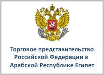 Торговое представительство РФ в Египте